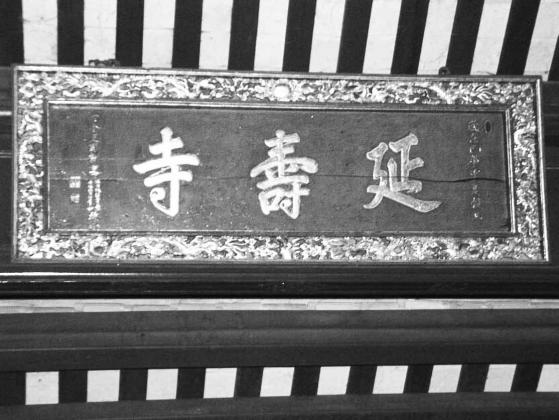 Hoành Phi chùa Diên Thọ